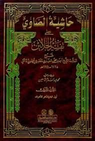 Quranicthought Top حاشية الصاوي على تفسير الجلالين