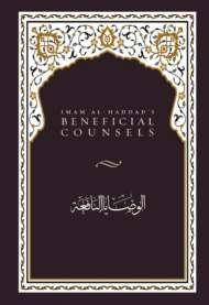 الفكر القرآنى الوصايا النافعة