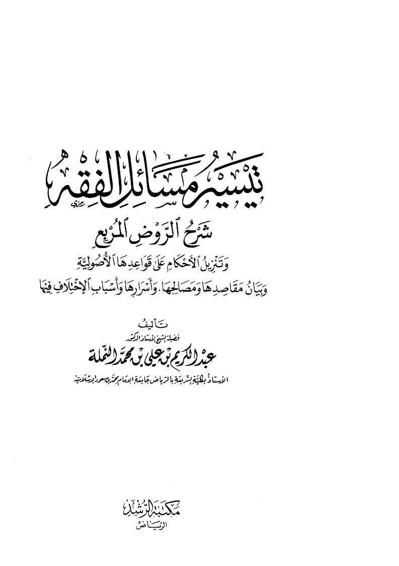 كتاب الروض المربع شرح زاد المستقنع للبهوتي pdf