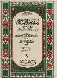 Quranicthought Top حاشية الجمل على شرح الجلالين