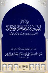 الفكر القرآنى رسالة المعاونة والمناظرة