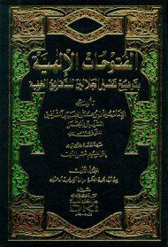 Quranicthought Top الفتوحات الإلهية بتوضيح تفسير الجلالين