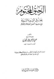 كتاب الرحيق المختوم المكتبة الشاملة