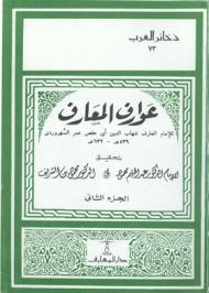 كتاب عوارف المعارف pdf