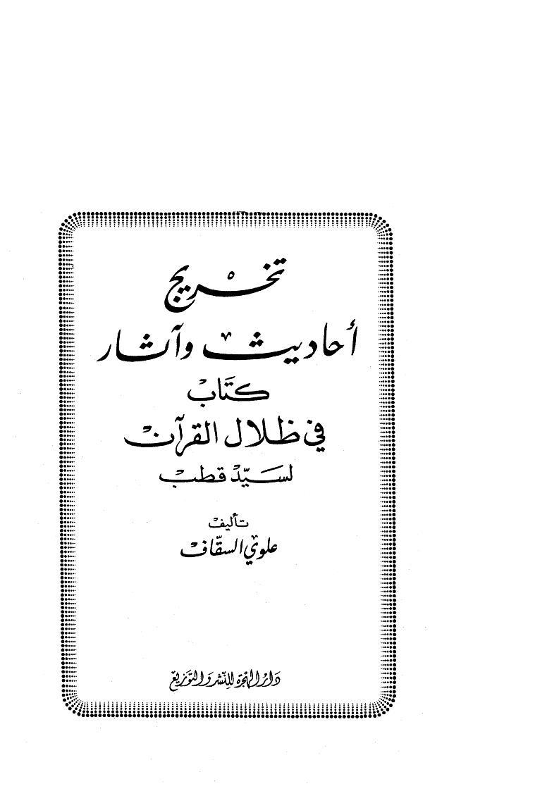 تخريج أحاديث وأثار كتاب في ظلال القرآن لسيد قطب
