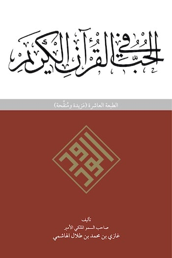 LHQ_cover_arabic