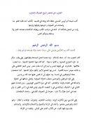 كتاب الإحسان عبد السلام ياسين pdf